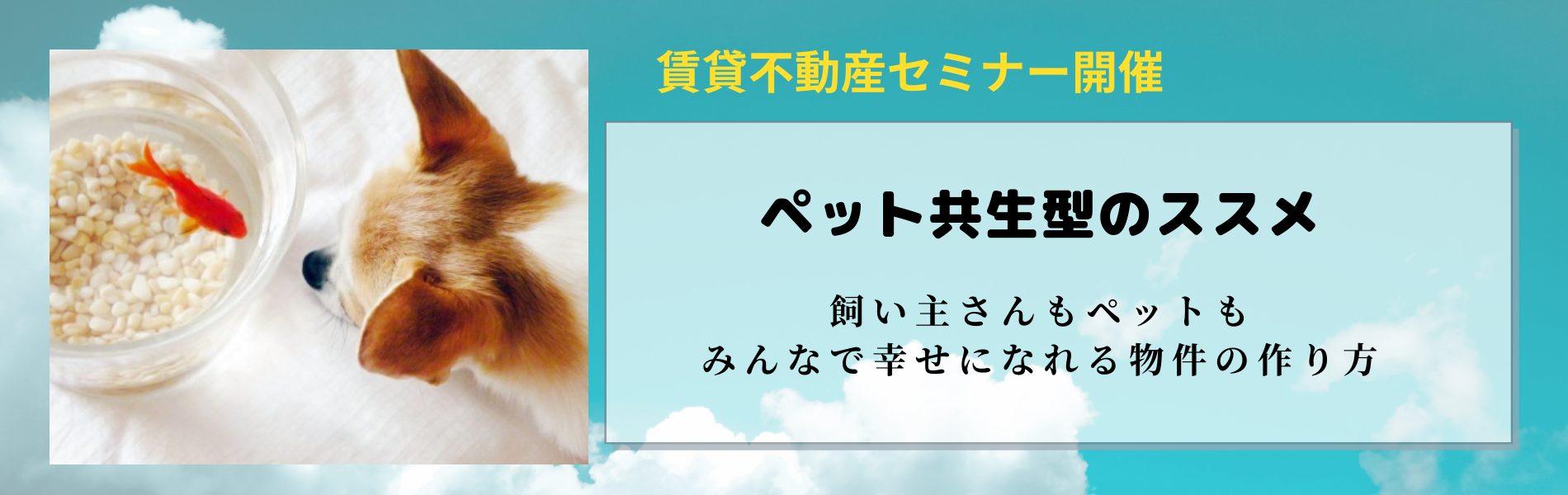 ペット共生型のススメ不動産セミナー